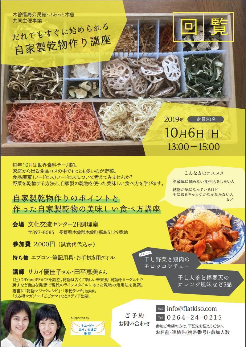 10月6日(日)木曽福島にて自家製乾物づくり講座