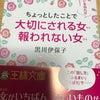 仙台婚活、うまくいかない脳のしくみを理解する!の画像