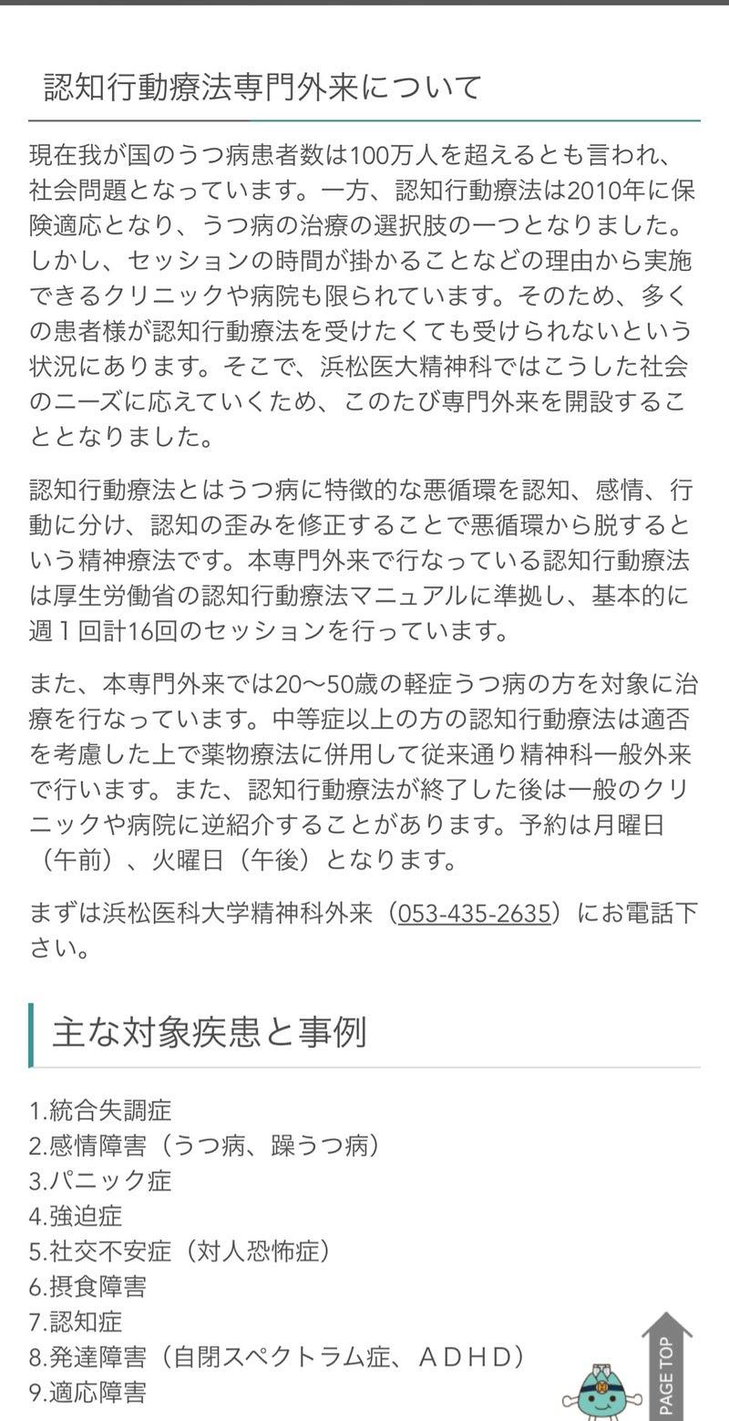 浜松 医科 大学 付属 病院