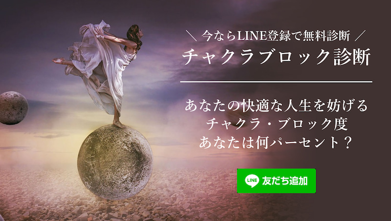 大空愛LINE公式登録
