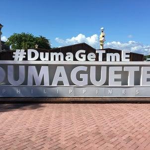 【フィリピン留学】ドゥマゲッティに移住・長期滞在を考えている方必見!の画像