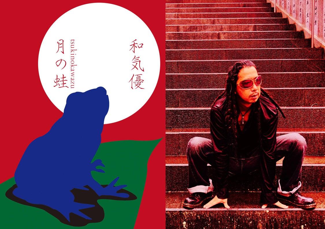 12/13・和気優弾き叫びツアー2019~2020「月の蛙」決定!の記事より