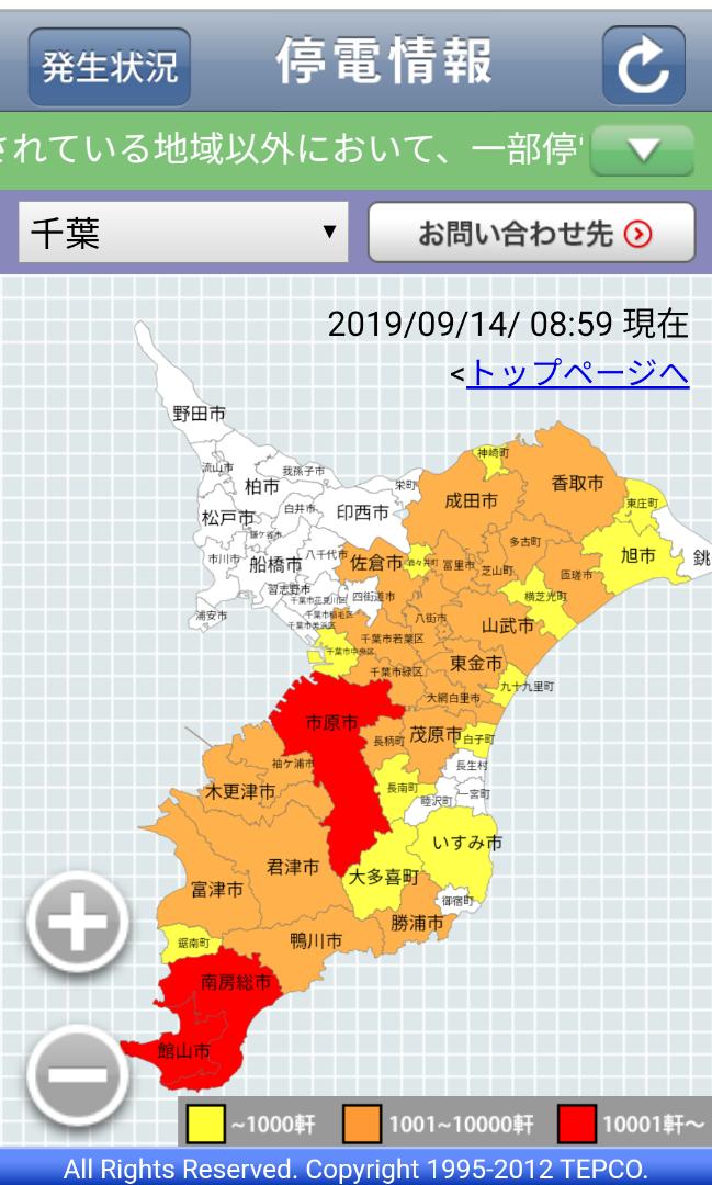千葉 県 停電 場所