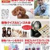 『9/22(日) トリミング教室開催☆板橋高島平ハウジングステージで!!!』