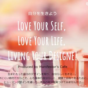 Manifestor's Cafe ~マニフェスターズカフェ★活動はじめましたの画像