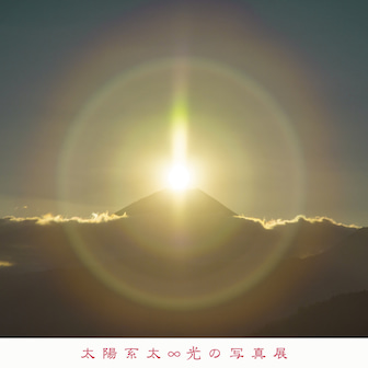"""""""太陽系太さん∞ 光の写真展"""""""