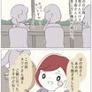 【第20-1話】ぼのこと女社会