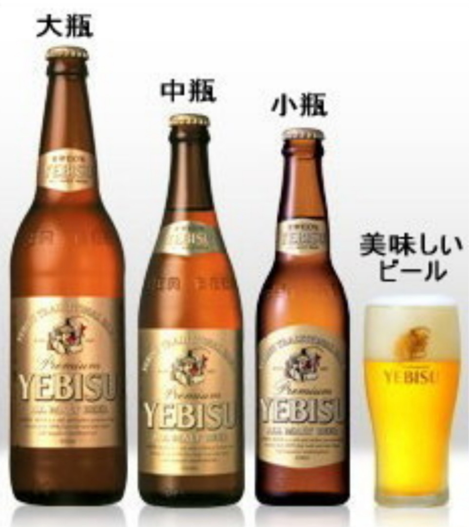 容量 ビール 大瓶