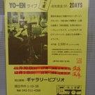 YO-EN怒涛の2DAYS、怒涛の完売(11/30,12/1)。の記事より