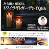 伊勢志摩でヨガ+海幸料理+入浴の画像