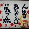 『泣けっ!!』の画像