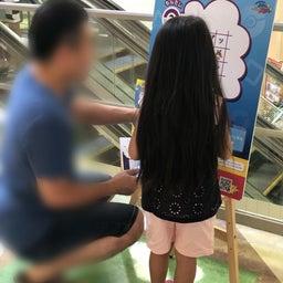 画像 パパとの夏休み2019① の記事より 4つ目