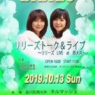 2019/10/13 (日) リリーズ トーク&ライブ in 西大井 タルマッシュの記事より
