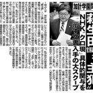 """2019/9/15゙加計学園補助金詐欺文書が表に出る。""""の記事より"""