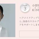 「P&Gジャパン スカルプリバイタライジングセラム」☆地肌と髪のためのスキンケア美容液の記事より
