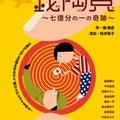 文学座『一銭陶貨』公演ブログ