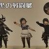 漆黒の戦闘職の画像