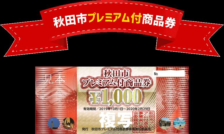 秋田 市 プレミアム 商品 券 秋田市プレミアム付商品券 - Akita