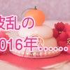 【波乱の2016年】妊娠・結婚・出産の画像