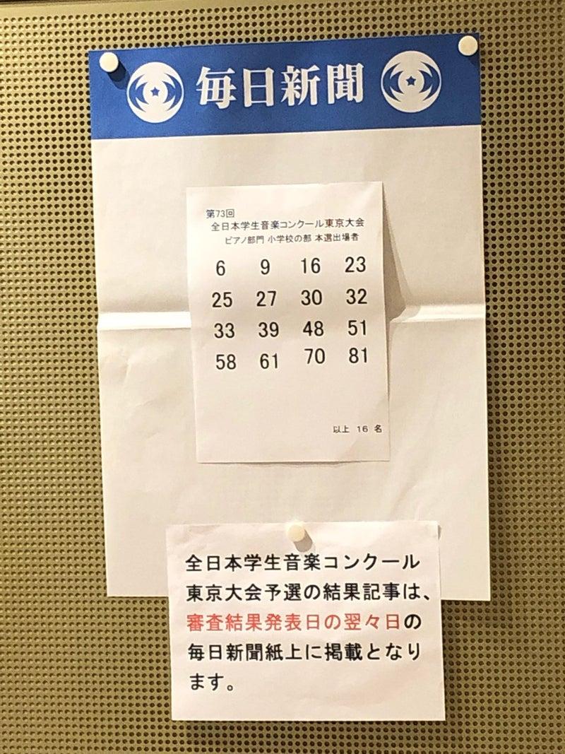 音楽 全日本 結果 学生 コンクール 2019