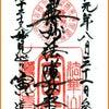 道入寺(京都)の画像