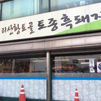 2019.07韓国ソウル旅行Day4〜バンタン食堂〜