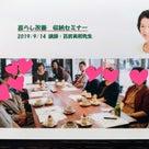 「暮らし改善」収納セミナー@大岡山の記事より
