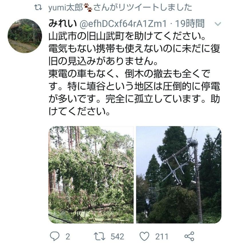 千葉 山武 市 停電