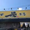 石田一龍 本店です(小倉南区石田)