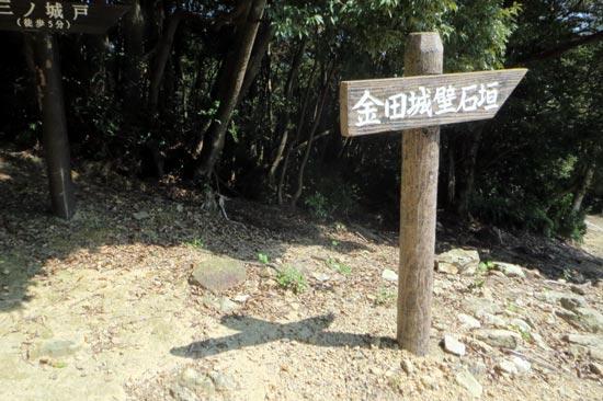金田城【4】