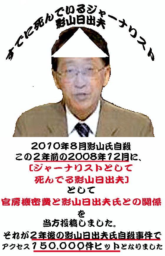 小沢バッシングで有名NHK影山解説委員首吊り自殺 | bottiecell ...