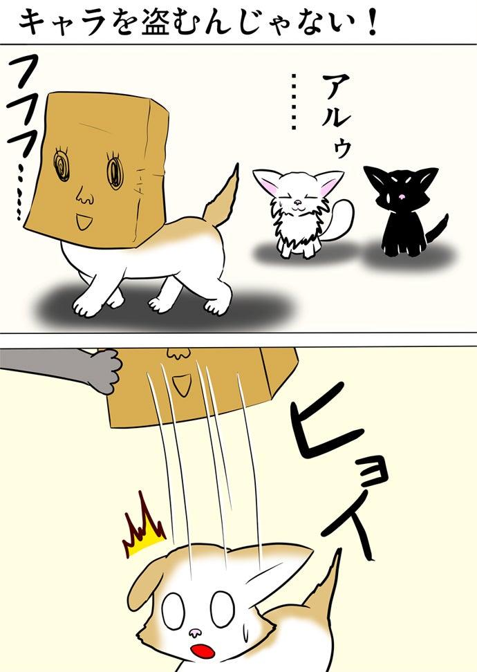 不敵に笑いながら歩くマジックで顔の描かれた茶色い紙袋を被ったスコティッシュフォールド猫を焦って眺める白い子猫と黒い子猫とその紙袋を奪い取るロシアンブルー猫の前足
