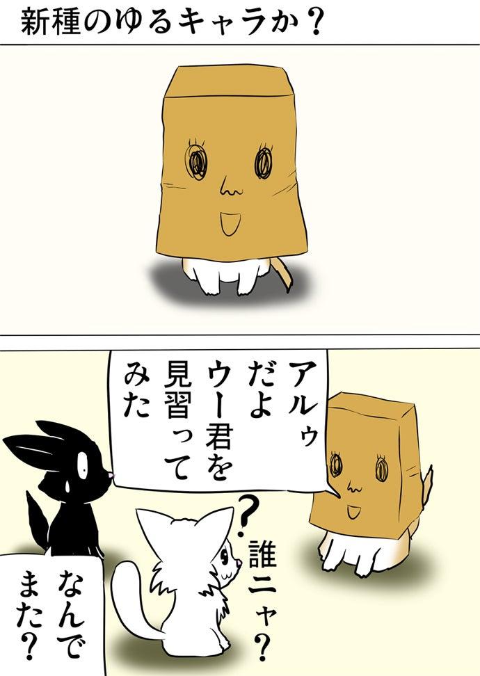マジックで顔を描かれた茶色い紙袋を被ったスコティッシュフォールド猫を眺める白い子猫と黒い子猫