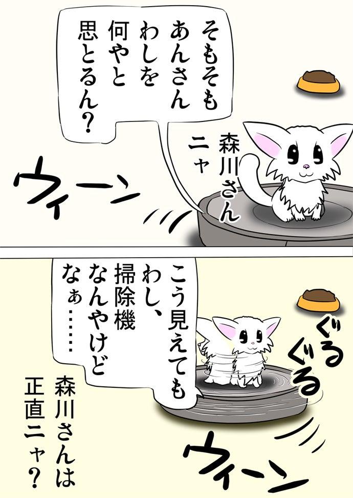 白い子猫を乗せてあちこち動き回って回転するロボット掃除機と遠くに置いてあるオレンジ色の皿に盛られたキャットフード