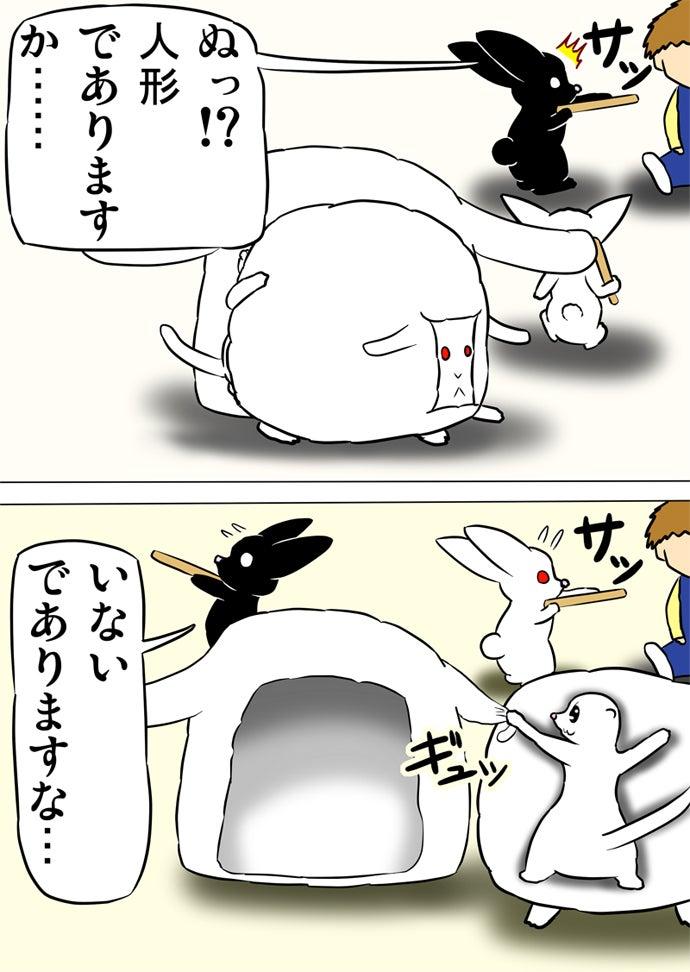 座っている人形に持っているかじり棒を向けて白いウサギベッドの周りを後ろ足で歩く黒いウサギと白いウサギとアンゴラウサギの背中に張り付いてウサギベッドの左耳を左前脚でつかむ白いフェレット