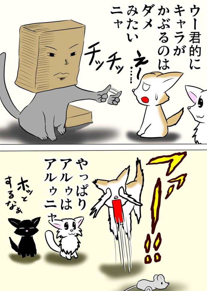 マジックで顔の描かれた茶色い紙袋を被ったロシアンブルー猫に注意されてネズミのおもちゃに驚いて泣きながら飛び上がるスコティッシュフォールド猫を眺める白い子猫と黒い子猫