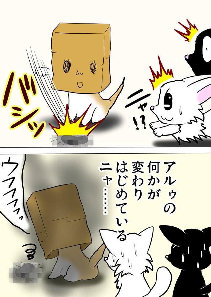 モザイクのかかったゴキブリを右前脚で叩きつぶして不敵に笑うマジックで顔の描かれた茶色い紙袋を被ったスコティッシュフォールド猫を焦って眺める白い子猫と黒い子猫