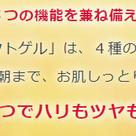 「肌ラボ 極潤パーフェクトゲル」を購入してお試ししてみました☆秒でうるおうオールインワン!の記事より