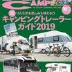 AUTO CAMPER (オートキャンパー) 2019年10月号