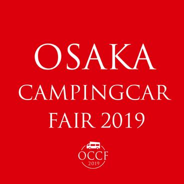 大阪キャンピングカーフェア2019秋の大商談会 ロゴ