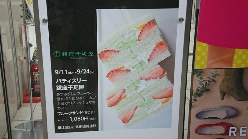 千疋 屋 福岡