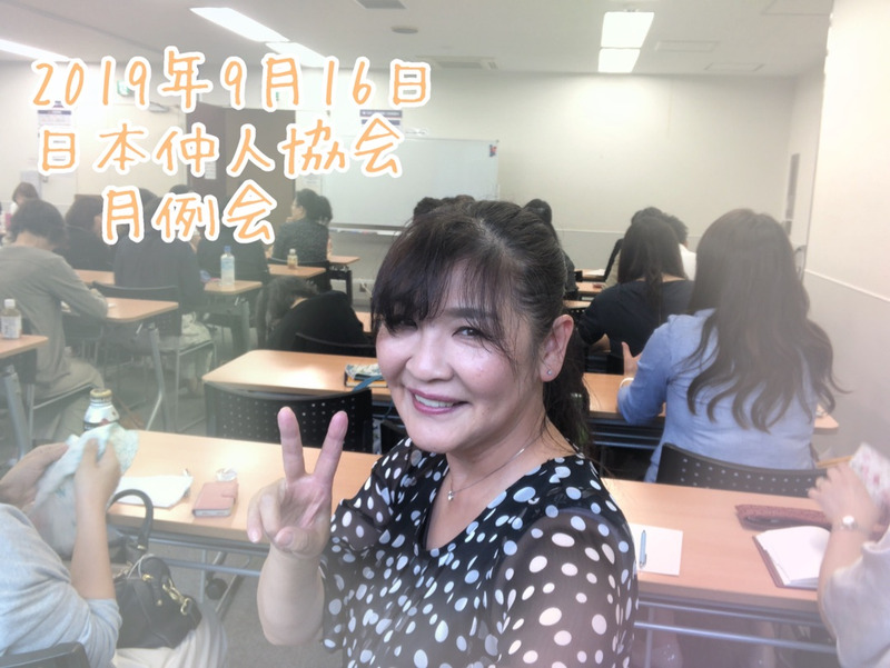 日本仲人協会の月例会