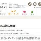 国立市の観光オフィシャルサイト「くにたちNAVI」にご紹介いただきました。の記事より
