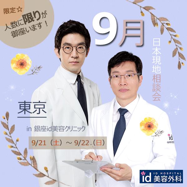 id美容外科 東京現地相談会