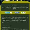 きたー♪キスマイ新曲「Edge of Days」11月13日発売決定‼︎ミリオンジョー主題歌です♪