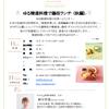 10月 24 日(木)ゆる精進料理で腸活ランチ (秋編)開催しまーす!@新宿の画像