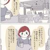 【第20話-2】ぼのこと女社会