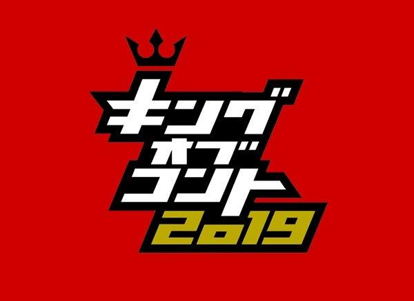 キング オブ コント 2019 準決勝 レポ