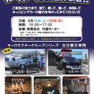 神奈川キャンピングカーフェア 開催中の記事より