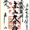 赤山禅院(京都)の画像